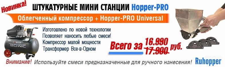 Штукатурные мини-станции от 37000 руб.
