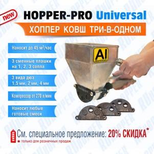 Штукатурный хоппер ковш Hopper-Pro U-3