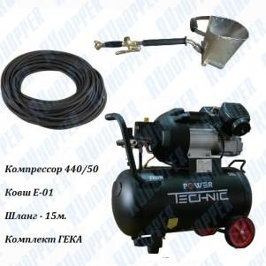 Штукатурная мини-станция EK-1PT Mini 490/50 220V 2,3 кВт - для стен