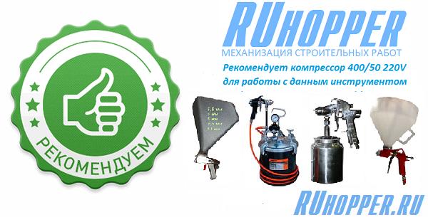 Офис компании Рухоппер по продаже штукатурных мини станций и хоппер ковшей